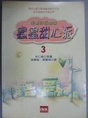 【書寶二手書T2/勵志_A44】蜜蜜甜心派-幸福的好滋味(3)_李美愛