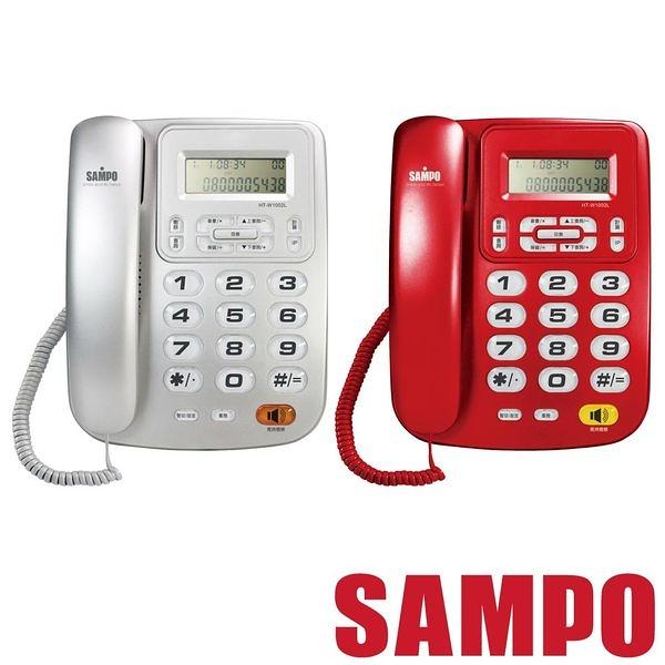 SAMPO聲寶 來電顯示電話 HT-W1002L
