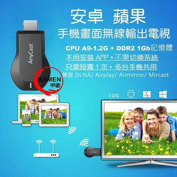 KAMEN MPT5 AnyCast 支援蘋果iphone 11 pro Max ios13 安卓免切換 m2plus 雙核心手機電視棒HDMI 無線影音 同屏器