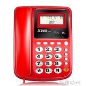 金順來電話機 座機 辦公家用 固定電話 來電顯示 酒店 免電池 歐韓時代
