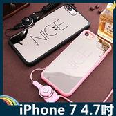 iPhone 7 4.7吋 潮牌鏡面保護套 軟殼 NICE 笑臉 皇冠 空中飛人 可拆掛繩 指環扣 手機套 手機殼