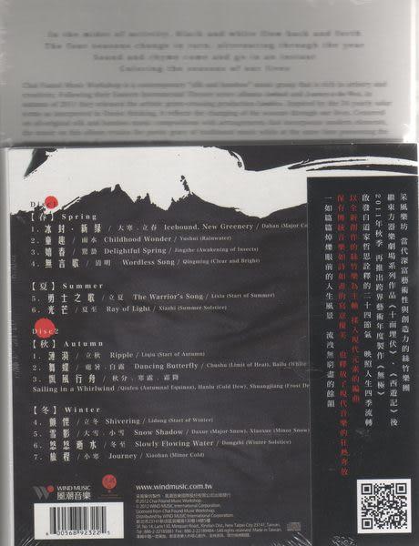 采風樂坊 無極 春夏秋冬 雙CD Chai Found Music Workshop / Limitless-The Circle of Seasons