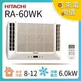 【HITACHI 】【好禮+基本安裝】日立 RA-60WK  窗型 雙吹 定頻 冷專 8-12坪用 2.6噸 (全省服務)