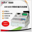 【免運*贈五捲紙】ANICE AM-6600 / AM6600 單聯收據式收銀機