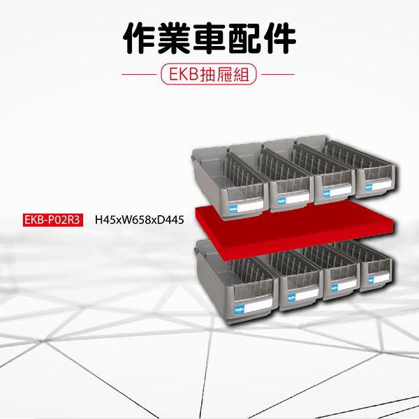 天鋼-EKA-P02R3《作業車配件》抽屜配件組-紅 推車 刀具架 工廠 修理 工作室 收納櫃 置物櫃 作業車