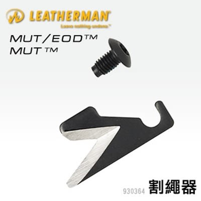 Leatherman MUT / MUT EOD 割繩器 #930364【AH13093】聖誕節交換禮物 大創意生活百貨