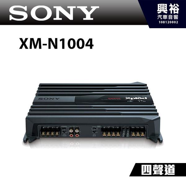 【SONY】XM-N1004 四聲道擴大機 4聲道 AMP 擴大器 安裝重低音必備 公司貨