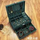 首飾盒高檔中國復古式耳釘大容量手鐲飾品珠寶項鋉奢華收納『摩登大道』