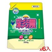 妙管家彩漂彩色漂白水補充包-麝香2000cc*6包(箱)【愛買】