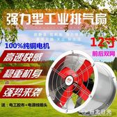 12寸速鑚排氣扇換氣扇抽油煙風機強力風機軸流管道風機廚房油煙機  台北日光