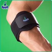 【OPPO護肘】 功能款 OPPO 1489 高透氣網球/高爾夫球肘  舒緩劇烈運動時拉扯負擔│降低肌腱發炎不適