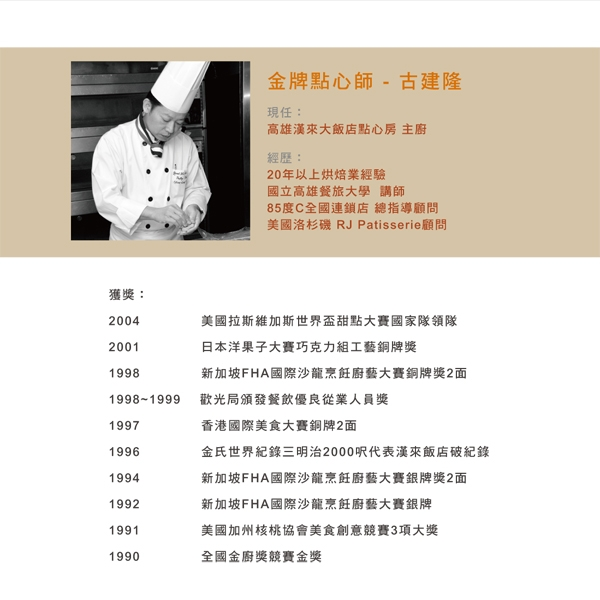 獨家限定【漢來大飯店】五星級 黑白雙星蛋糕任2入 特價700元