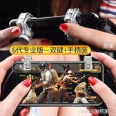 手機吃雞神器刺激戰場手柄手游輔助走位蘋果安卓專用按鍵 1995生活雜貨