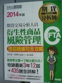 【書寶二手書T1/進修考試_PIF】衍生性商品風險管理_黃卓盛,吳曉松