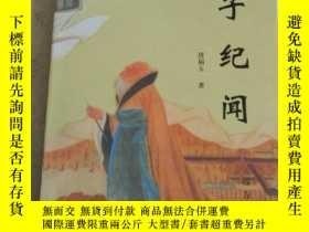 二手書博民逛書店罕見孔子紀聞(簽名本)Y311 唐福玉 遠方 出版2004