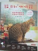 【書寶二手書T9/旅遊_DG4】貓、日和、咖啡館:我和那些貓店長共度的午後時光_林冠良