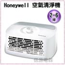 【信源】新上市~2-6坪【Honeywell 空氣清淨機-個人專用】《HHT-270W 》*免運+線上刷