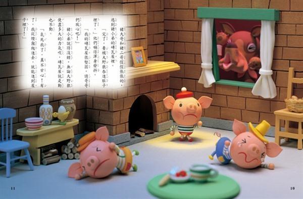 (二手書)童話森林:很久很久以前……