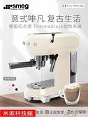 咖啡機 SMEG/斯麥格ECF01復古咖啡機意式半自動咖啡機泵壓家用蒸汽打奶泡 米家MKS
