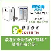 【給小弟我一個報價的機會】【賴 ID:0930-811-716】賀眾牌UW-2202HW-1+UF-207冷熱廚下型淨水方案