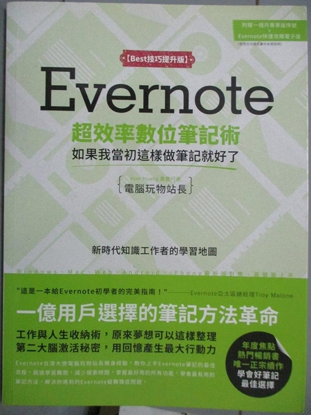 【書寶二手書T2/電腦_WFT】Evernote超效率數位筆記術(Best技巧提升版)_電腦玩物站長