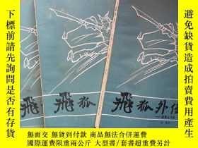 二手書博民逛書店《飛狐外傳》附雪山飛狐罕見(上中下)Y14328 金庸 春風文藝