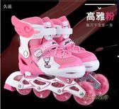 溜冰鞋兒童全套裝男女旱冰輪滑鞋直排輪可調3-4-5-6-8-10歲初學者「時尚彩虹屋」