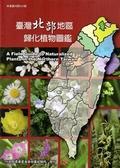 (二手書)臺灣北部地區歸化植物圖鑑