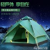 迷彩帳篷戶外折疊2人3-4人野外露營全自動雙層加厚防曬雨沙灘旅行YYJ 夢想生活家