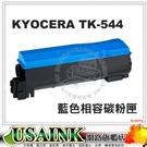 ~USAINK~ KYOCERA  TK-544  藍色相容碳粉匣 適用FSC5100DN   / 副廠碳粉匣