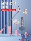 自拍棒 防抖自拍桿手機直播支架延長補光藍芽遙控自照桿原裝神器抖音手持通用oppo華為專