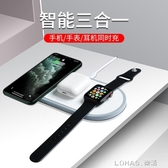 iPhone無線充電器三合一airpower耳機充電座iwatch智慧手錶專用 樂活生活館