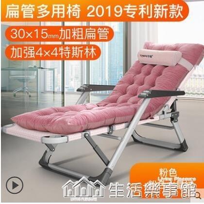 享趣躺椅午休午睡床行軍床便攜簡易單人成人陪護家用辦公室摺疊床 NMS樂事館新品