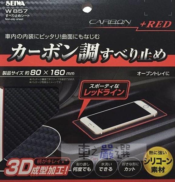 車之嚴選 cars_go 汽車用品【W857】日本 SEIWA 長方形 儀表板用 碳纖紋紅邊 止滑墊 防滑墊 (80X160mm)