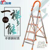 梯子家用摺疊不銹鋼人字梯加厚四五步室內行動扶爬梯伸縮樓梯CY 自由角落
