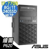 【買任2台送螢幕】ASUS電腦 MD590 i7-7700/8G/1TB+240SSD+P620/W7P Win7商用電腦