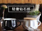 歐式咖啡杯馬克杯帶蓋勺簡約杯子陶瓷 創意家用辦公室水杯女  夏洛特