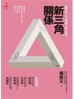 二手書博民逛書店 《新三角關係》 R2Y ISBN:9862132639│楊啟正