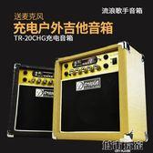 吉他音箱 達爾文 20瓦電木吉他音箱 充電版彈唱音箱 戶外流浪音箱 吉他音響 城市玩家