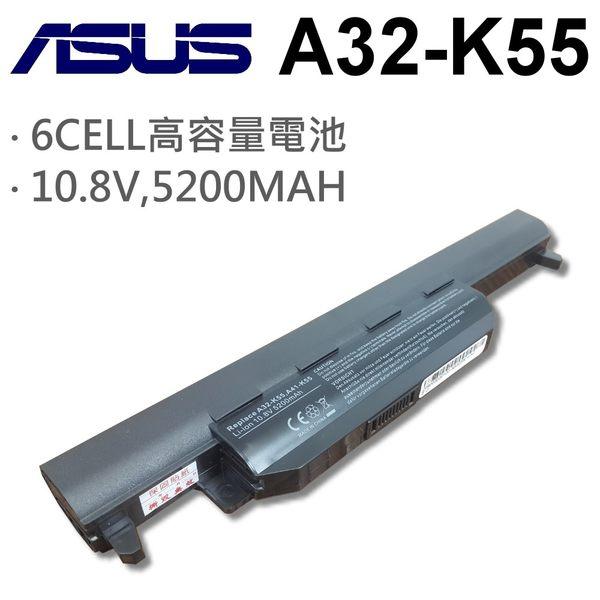 ASUS 華碩 日系電芯 A32-K55 高容量 電池 A32-K55 U57A X45A X45C X45U X45VD X55A X55C X55U X55VD X75A X75VD