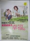 【書寶二手書T6/親子_EQC】教會孩子吃苦,就是給孩子幸福_蘇曉慧
