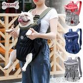 寵物背包小型犬外出雙肩包透氣胸前背包泰迪法斗貓咪便攜包寵物包 可然精品