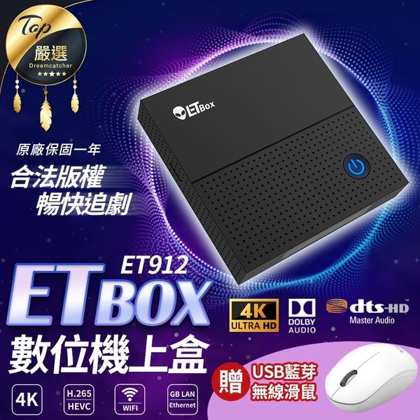 現貨!1年保固 ETBOX數位機上盒 ET912 電視盒 免越獄 送90天四季線上+無線滑鼠 追劇第四台#捕夢網