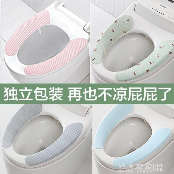 8對馬桶墊坐墊通用粘貼加絨冬季馬桶貼家用柔軟防水坐便套可水洗