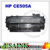 USAINK☆HP CE505A/05A/CE505  黑色相容碳粉匣  LaserJet P2035/2035/P2055DN/2055X