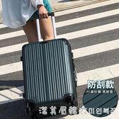 拉桿箱行李箱鋁框旅行箱萬向輪女男學生密碼箱20寸24箱子28 igo漾美眉韓衣