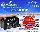 ✚久大電池❚ GS 機車電池 機車電瓶 GTX7A-BS VJR 50 (五期) MANY 50 (五期) JR 100