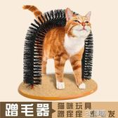 貓抓板貓用按摩刷寵物玩具貓玩具逗貓棒貓咪梳毛刷撓癢蹭毛器梳子 3C優購igo