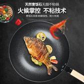 麥飯石炒鍋不粘鍋多功能炒菜鐵鍋具