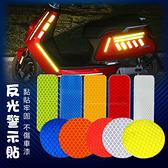 【鑽石反光貼】12入 機車用車身反光貼紙 車載安全防撞貼 夜間警示貼紙 汽車用反光條